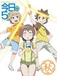 今日の5の2 秋(初回限定版) [DVD]