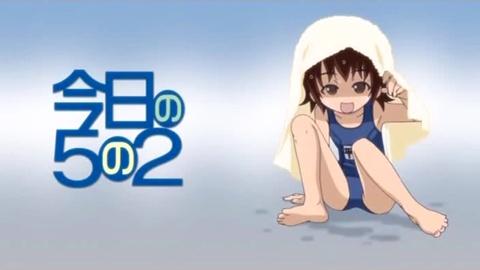 今日の5の2 (OVA版) アイキャッチ集