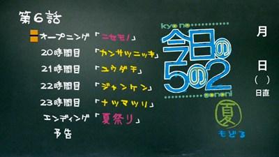 今日の5の2 DVD 夏(初回限定版)レビュー