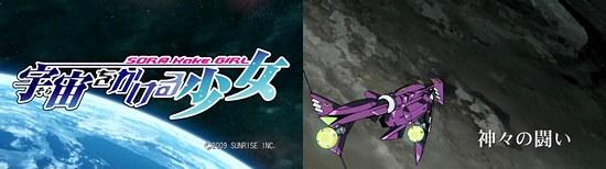 宇宙をかける少女 第7話