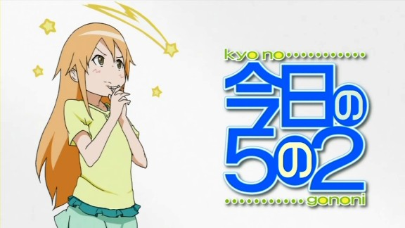 今日の5の2 (TVアニメ版) アイキャッチ集