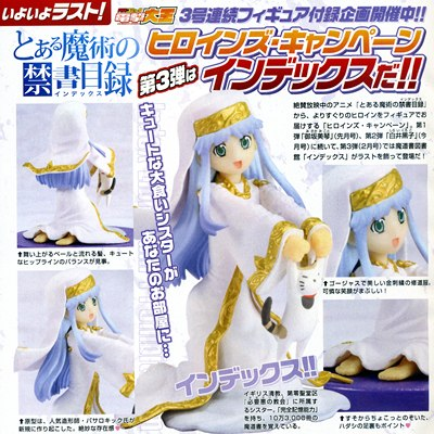 キャラアニ とある魔術の禁書目録 白井黒子 フィギュア(電撃大王2009年1月号付録)