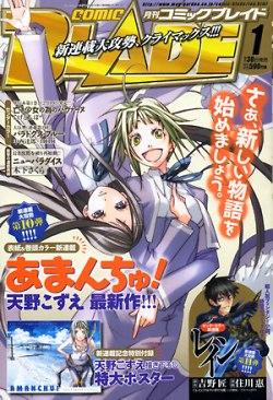 月刊コミックブレイド2009年1月号