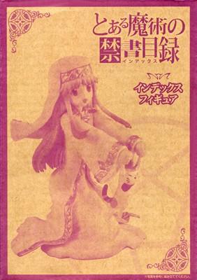 キャラアニ とある魔術の禁書目録 インデックス (電撃大王2009年2月号付録)