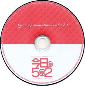 今日の5の2 ドラマCD 第1巻
