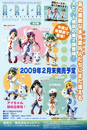 月刊コミックブレイド2009年2月号
