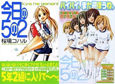 今日の5の2 キャラクター呼称表 (原作コミックス版)