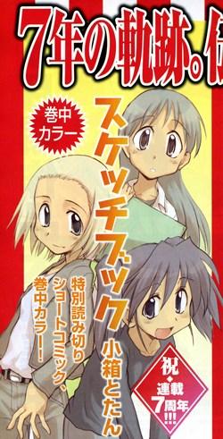 月刊コミックブレイド2009年3月号 スケッチブック (第84話)