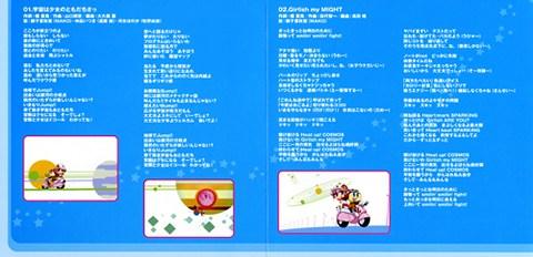 宇宙をかける少女 エンディングテーマ収録マキシシングルCD 宇宙は少女のともだちさ