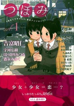 つぼみ vol.1 (芳文社 まんがタイムKRコミックス GLシリーズ)