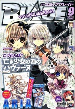 スケッチブック (第78話) コミックブレイド2008年9月号掲載