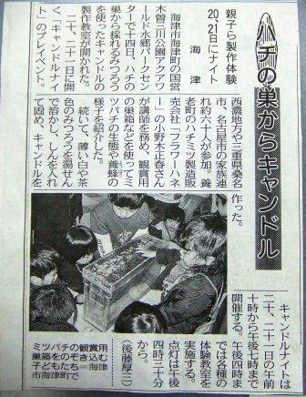 2008.12.15 小野木さんキャンドル01