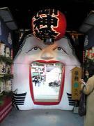 櫛田さん2010