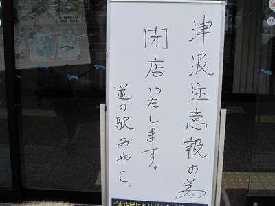 IMG_1664道の駅