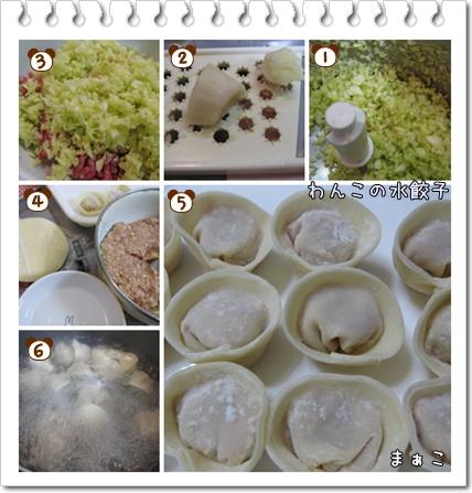 水餃子作り方