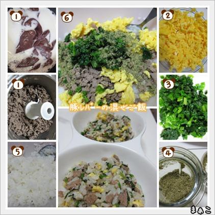 豚レバ混ぜご飯レシピ