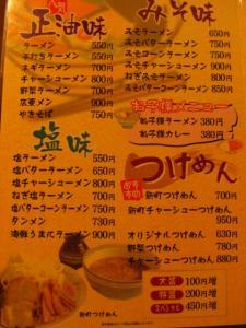 09062721大勝園・メニュー表①