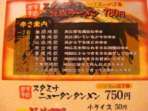 09062721大勝園・メニュー表②