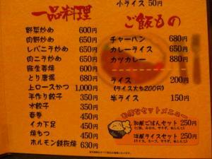 09062721大勝園・メニュー表③