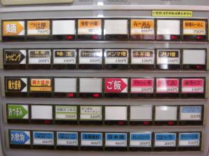 09070214○汁屋・券売機