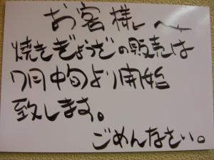 09070820あってりめん・餃子メニュー開始予告