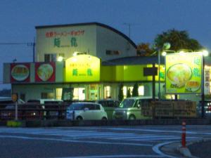 09070419麺龍・店舗外観