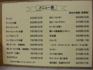 09070419麺龍・メニュー表