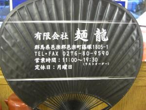 09070419麺龍・店舗情報