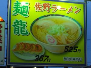 09070419麺龍・店舗看板