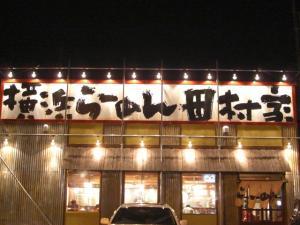 09070420田村家・店舗外観