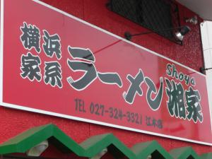 09071214湘家・店舗看板