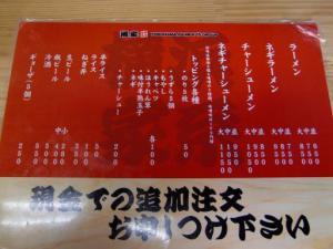 09071214湘家・メニュー表