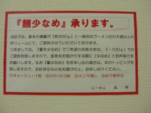 09071713成都・麺量説明
