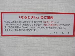 09071713成都・スープたれ説明