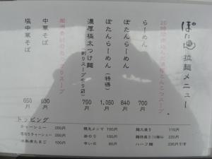 09072213ぼたん・メニュー表