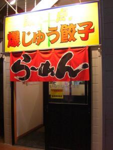 09072220餃点・店舗入り口