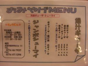09072220餃点・メニュー表②