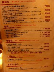 09072119蔵人・メニュー表