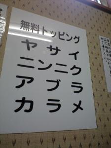 09072514ドンキタ・無料トッピ案内