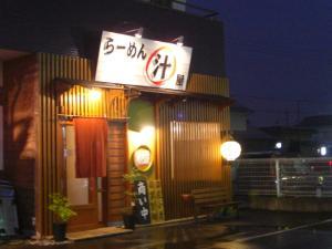 09080819○汁屋・店舗外観