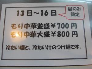 09081311やまと・お盆限定メニュー