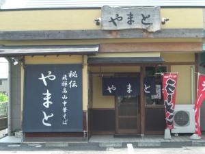 09081311やまと・店舗外観