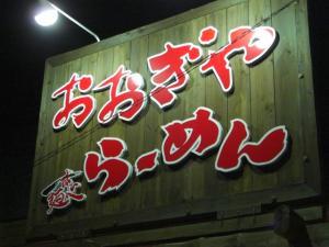 09081720おおぎや・店舗看板①