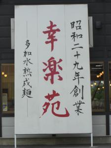 09081914幸楽苑・店舗看板