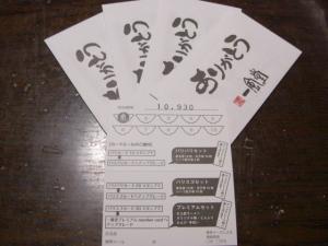09082323一風堂・サービス券&スタンプカード