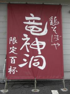 09083012竜神洞・店舗看板