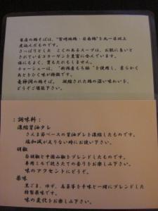 09083013竜神洞・鶏そば&調味料説明