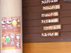 09083014松屋・メニュー④