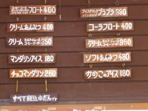 09083014松屋・メニュー②
