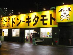09083018ドンキタ・店舗外観